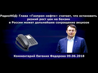РадиоНОД: Как остановить рост цен на бензин в России?  Евгений Федоров