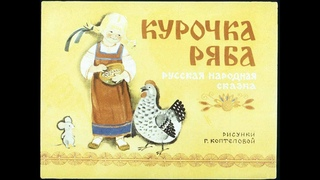 Курочка ряба (длинная версия) Диафильм  для детей  озвучкой