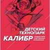 """Детский анимационный технопарк """"Калибр"""""""