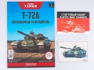 Гифы, открытки из журнала наши танки
