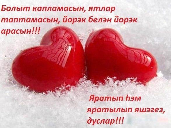 С днем никаха поздравления картинки на башкирском языке