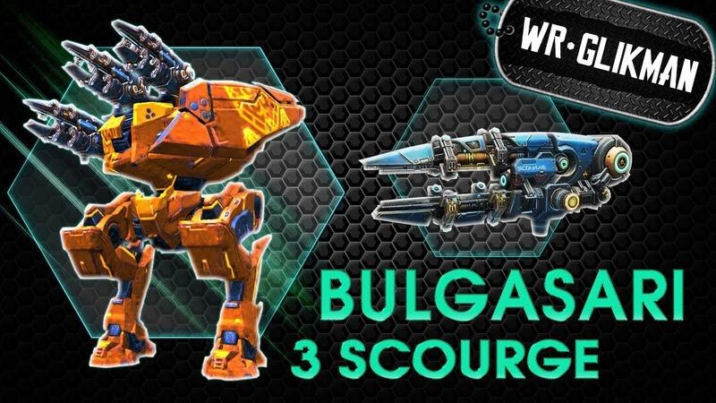 War Robots Bulgasari 3 Scourge MK2 Булгасари три скорджа обзор Эпизодов