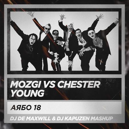 Mozgi vs Chester Young Аябо 18 DJ De Maxwill DJ Kapuzen Mashup