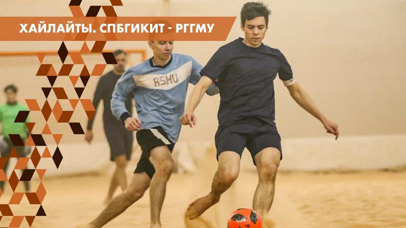 Хайлайты матча СПбГИКиТ - РГГМУ