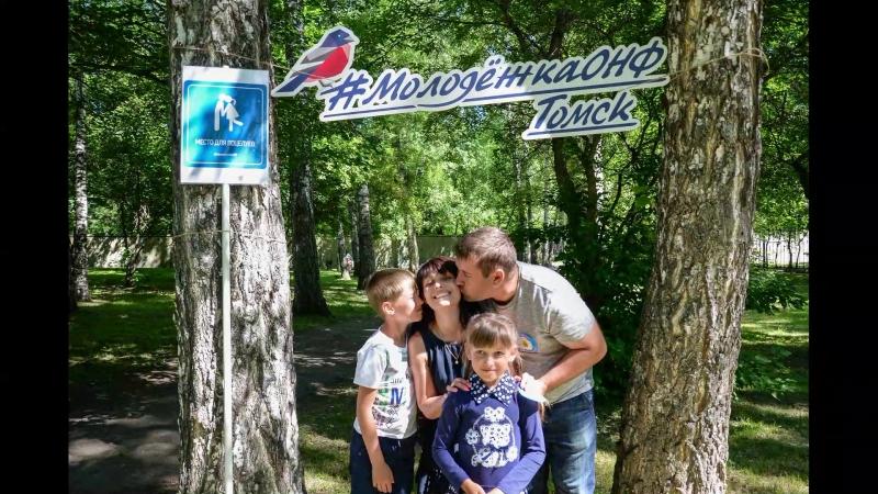 Молодежка ОНФ Время поцелуев в Томске