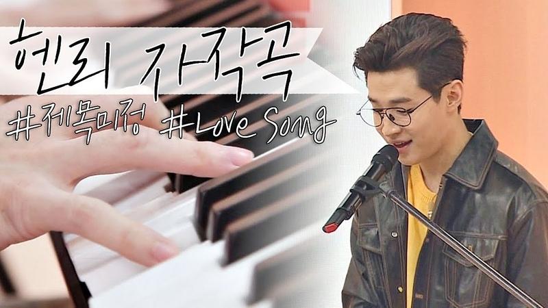 [신곡 스포] 한 달 먼저 듣는 헨리(Henry) 미완성 러브 송(Love Song)♬ 아이돌룸(idolroom) 45회