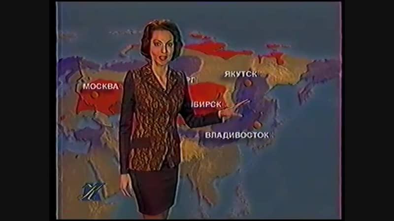 Метео ТВ (Культура, 28.03.1998)
