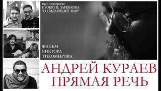 Андрей Кураев. Прямая речь. фильм Виктора Тихомирова