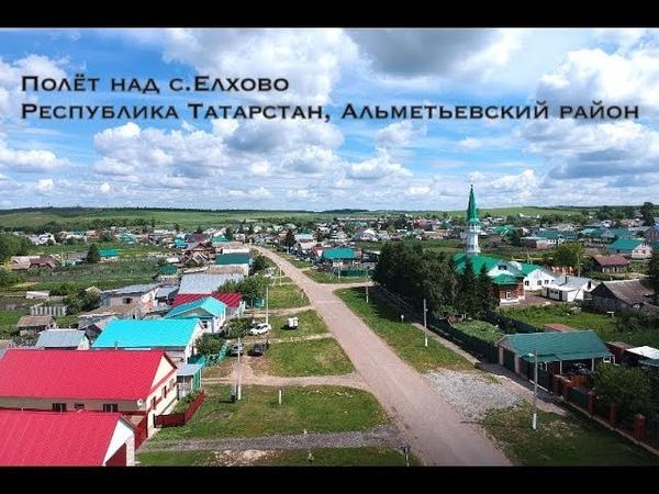 Полёт над Елхово (Республика Татарстан, Альметьевский район)