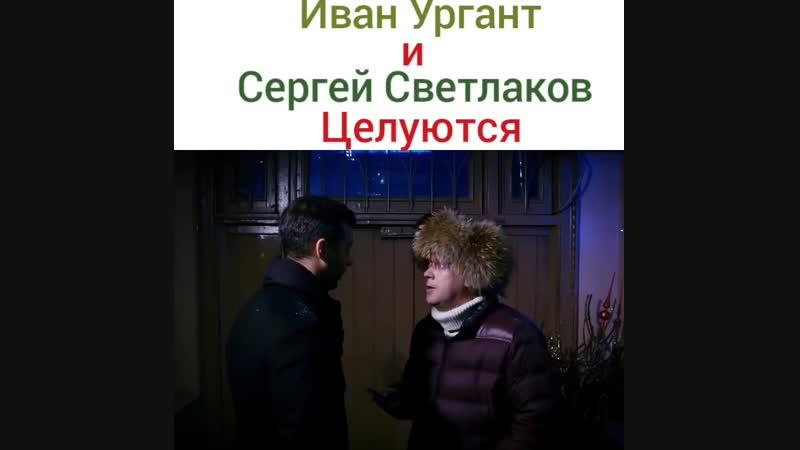 Ургант и Сергей Светлаков целуется