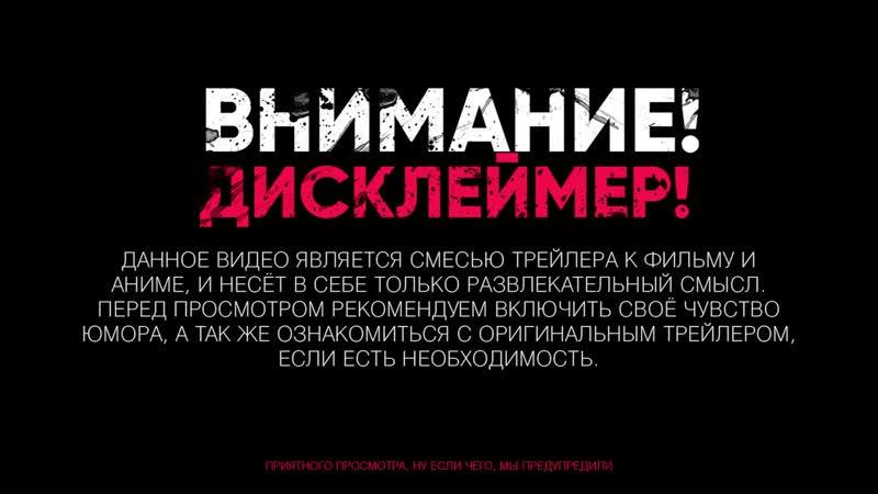 Лекарство от страны чудес 😈 [Русский трейлер] [Аниме Трейлер] [Аниме прикол Стр