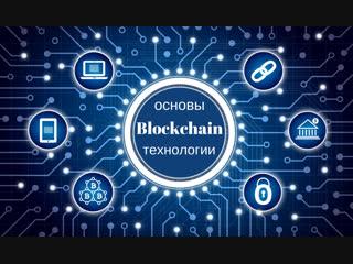 Основы блокчейн технологии
