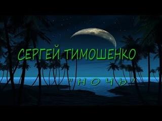 """Сергей Тимошенко - """"Ночь"""""""