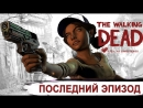 The Walking Dead: The Final Season СТРИМ / [ Evening Surpise] ОБЗОР РУССКИЙ ЯЗЫК