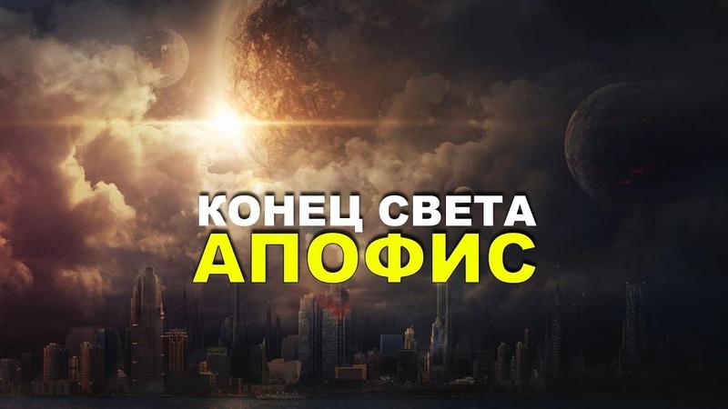 Конец Света. Метеорит Апофис.