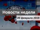 Медвестник ТВ Новости недели №151 от 20 02 2019
