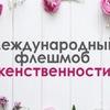 ФЛЭШМОБ ЖЕНСТВЕННОСТИ 2019 ГОМЕЛЬ