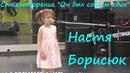 Настя Борисюк 4 года рассказывает стих Он был совсем один про щенка, Новосибирск