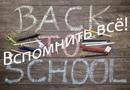 Уже вернулись из отпуска? Хотите, чтобы ребёнок к началу учебного года вспомнил пройденное ранее? Мы
