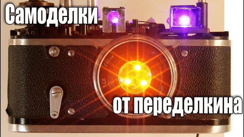 Самодельный светильник из фотоаппарата ФЭД 5