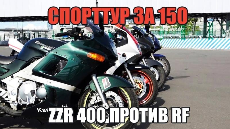 Спорт-тур за 150 ZZR400 против RF400