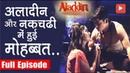 Aladdin Naam Toh Suna Hoga Serial 20th April Full Episode On Location Shoot