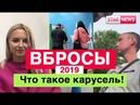 Голосование в Москве И в России Карусель Питер Вбросы Сегодня Выборы 2019