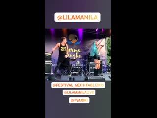 "Lila manila вчера на фестивале ""мечта близко""в парке царицыно"