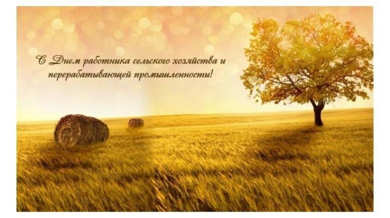 Картинки поздравление с днем сельского хозяйства, днем