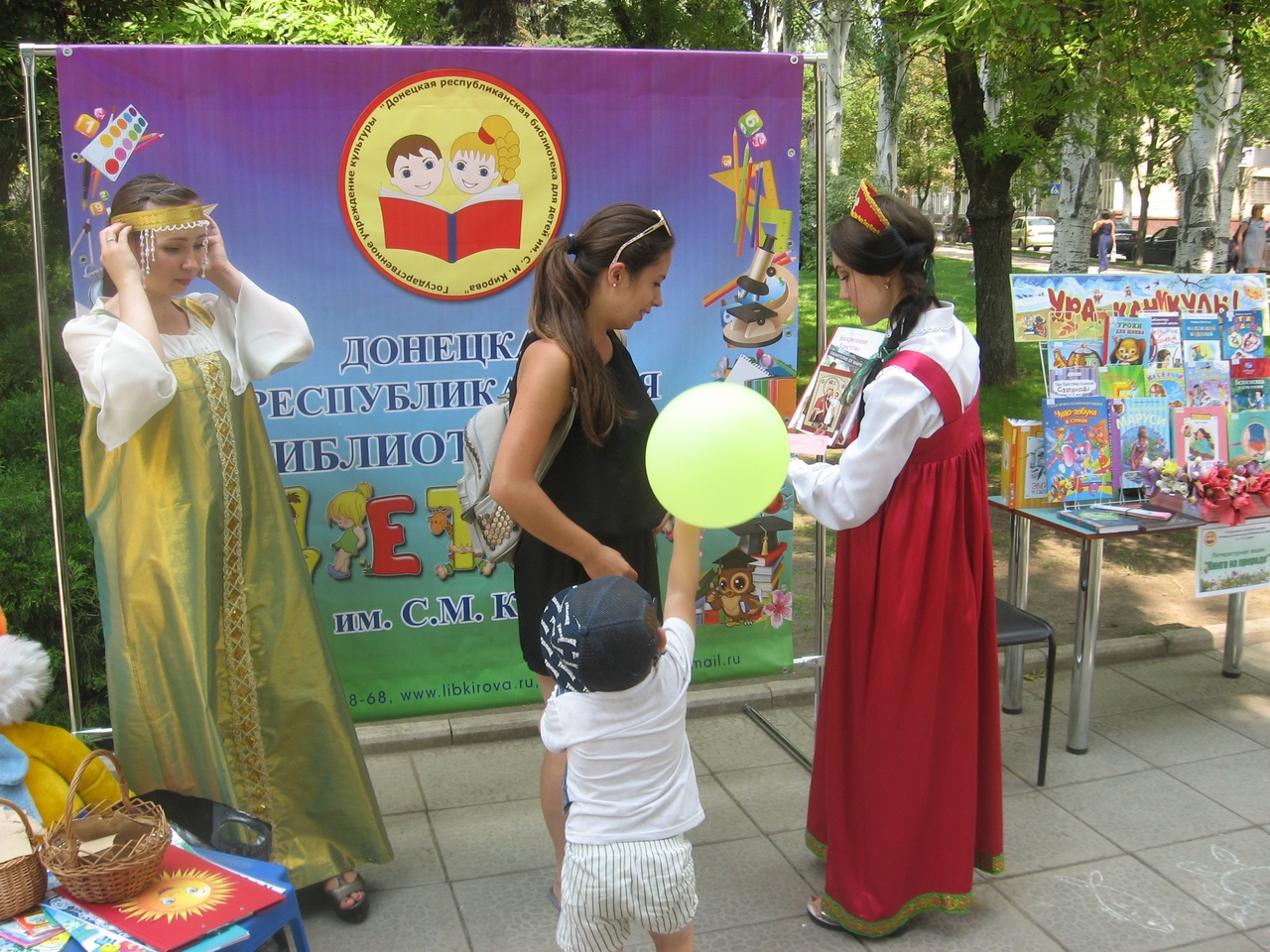 день крещения руси, Донецкая республиканская библиотека для детей, лето с библиотекой