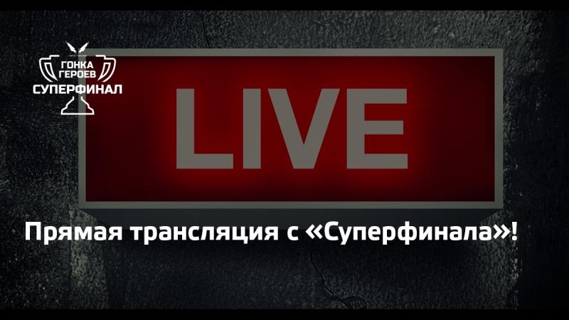 Прямая трансляция Гонка Героев Суперфинал 2018