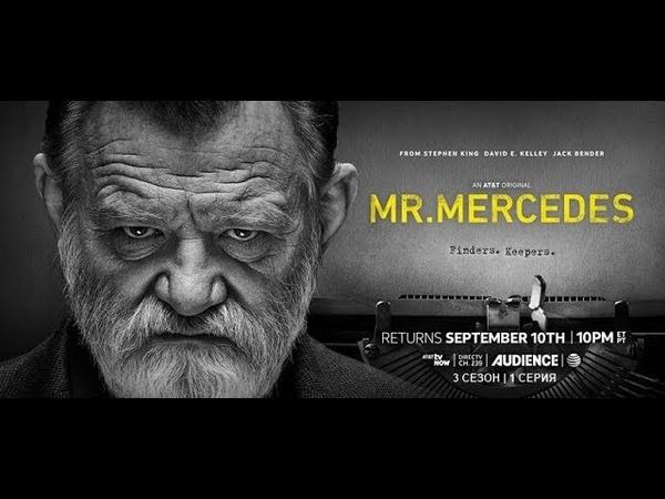 Обзор сериала Мистер Мерседес 3 сезон 1 серия
