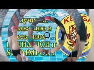 #плавание#кенга#секции#дети#нижнийновгород.mp4