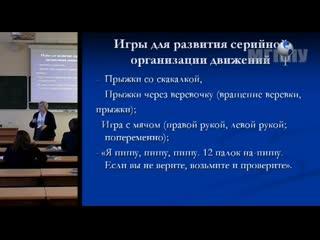 Нейропсихология лекция №5 Ахутиной Т В