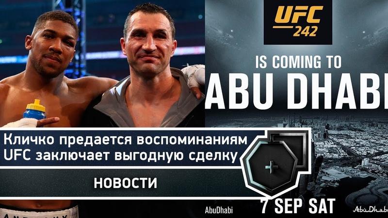 Кличко предается воспоминаниям, UFC заключает выгодный контракт | FightSpace