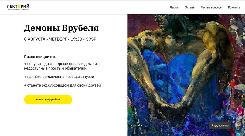 100+ заявок в день на лекции по искусству в Питере. Кейс, изображение №17
