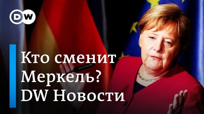 Громкая отставка Меркель уйдет с поста канцлера не позднее 2021 года DW Новости 29 10 2018 смотреть онлайн без регистрации