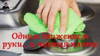 Чистая плита лёгким движением руки/ Как быстро почистить газовую плиту/ А ты знал?
