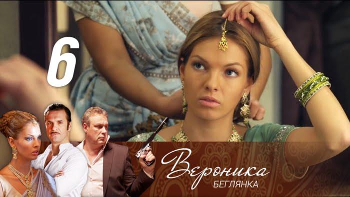 Вероника Беглянка Серия 6 2013 @ Русские сериалы