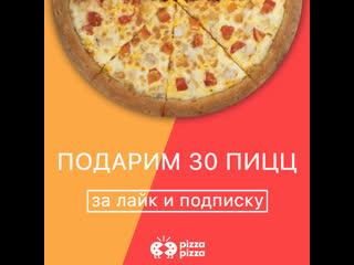 Розыгрыш 30 пицц Сырный цыплёнок