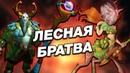 ЛЕСНАЯ БРАТВА - ФУРИОН И ЭНЧАНТРЕСС DOTA 2