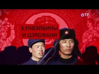 """Леонид Млечин """"Вспомнить все"""". Культурная революция в Китае"""