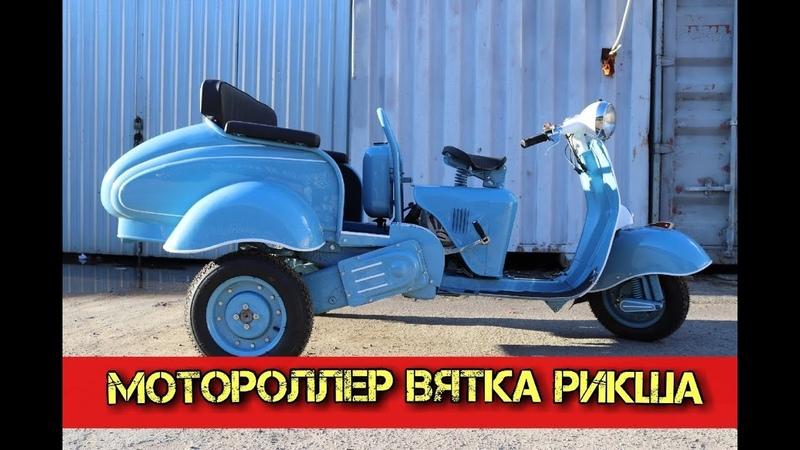 Мотороллер Вятка. Из МГ-150 в Рикшу.