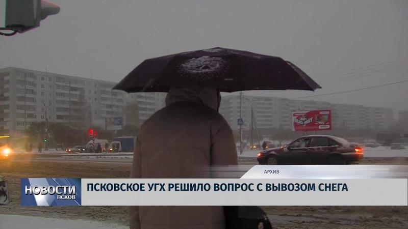 Новости Псков 24.12.2018 Псковское УГХ решило вопрос с вывозом снега