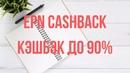 Кэшбэк сервис ePN Cashback Мобильное приложение