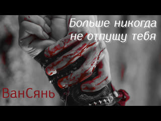 [dmv] вансянь больше никогда не отпущу тебя (рус.саб)