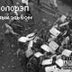 pyrokinesis - Страсти