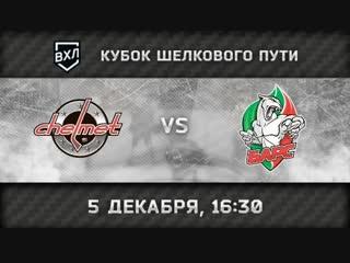 Челмет (Челябинск) - Барс (Казань)