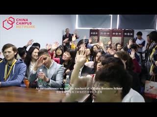 Учебная поездка студентов CCN в Alibaba (Ханчжоу)