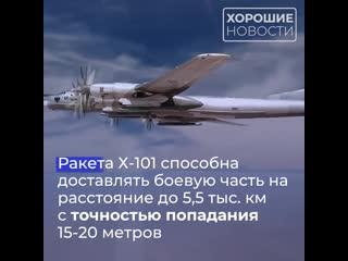 Новая ракета Х-101 способна доставлять боевую часть на расстояние до 5,5 тыс. км.